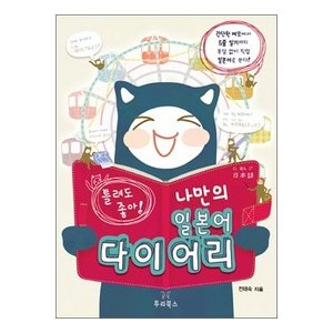 [韓国雑貨] 間違ってもいい  わたしの日本語の日記 [輸入雑貨] [かわいい] 9788993688221|seoul4