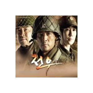 OST / 戦友 (KBS韓国ドラマ)[OST サントラ]S90257C[韓国 CD]|seoul4