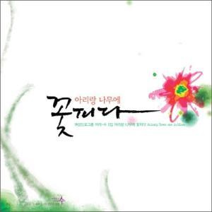 アリス / アリラン木に花が咲く[アリス][アリラン]OPC0146[韓国 CD]|seoul4