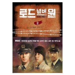 [韓国雑貨](書籍:本)「ロードナンバーワン (ROAD NO.1) (MBC韓国ドラマ)」 原作小説 2巻 9788993866186|seoul4