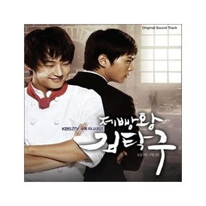 OST / 製パン王キム・タック (KBS韓国ドラマ)[OST サントラ]TE300[+][韓国 CD]|seoul4