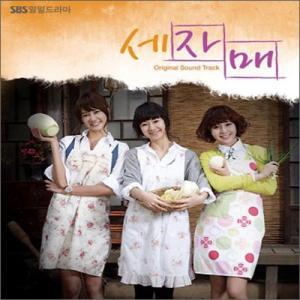 OST / 三人姉妹 (SBS韓国ドラマ) [韓国 ドラマ] [OST] TE299 [CD]|seoul4
