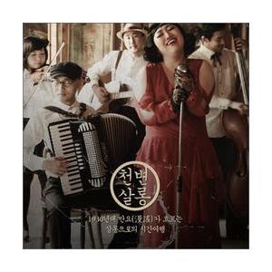 OST / 千変サロン[オリジナルサウンドトラック サントラ][韓国 CD]MBMC0150|seoul4