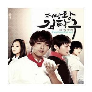 OST (Part 2) / 製パン王キム・タック (KBS韓国ドラマ) [韓国 ドラマ] [OST] WMCD0003 [CD]|seoul4