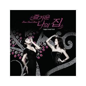 OST / 楽しいわが家 (MBC韓国ドラマ)[OST サントラ]VDCD6292[韓国 CD]|seoul4