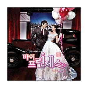 OST (Part.1) / マイ・プリンセス (MBC韓国ドラマ)(再発売)[OST サントラ]WMED0317[韓国 CD]|seoul4