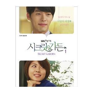 (写真漫画)シークレットガーデン (SBS韓国ドラマ) 1巻 [韓国 ドラマ] 9788994197142|seoul4