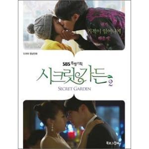 (写真漫画)シークレットガーデン (SBS韓国ドラマ) 2巻 [韓国 ドラマ] 9788994197159|seoul4
