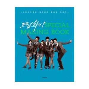 [韓国雑貨] (書籍:本)スペシャルメイキングブック / ドリームハイ (KBS韓国ドラマ) [韓国 ドラマ] 9788993976397