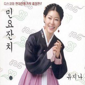 ユ・ジナ / 民謠宴会[ユ・ジナ][トロット:演歌]910485[韓国 CD]|seoul4