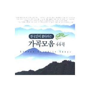 V.A / 韓国人が好きな歌曲集44曲 (麦畑)[オムニバス][韓国 CD]SD2CD3391|seoul4