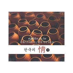 V.A / 韓国の情 (オーケストラで聞く韓国歌曲コレクション)[オムニバス][韓国 CD]SBDD1035|seoul4