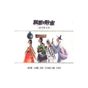 V.A / 韓国の歌曲 (麦畑)[オムニバス][韓国 CD]JMCD0057|seoul4