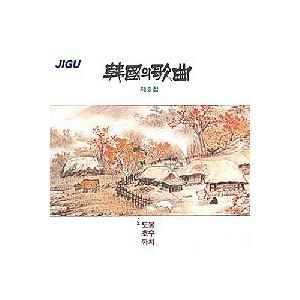 私の心の歌 / 韓国の歌曲[韓国 CD]JCDS0217|seoul4
