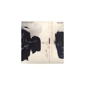 V.A / FM新作歌曲 (KBS FM 韓国の新作歌曲 シリーズ 1)[オムニバス][韓国 CD]ENEC067|seoul4