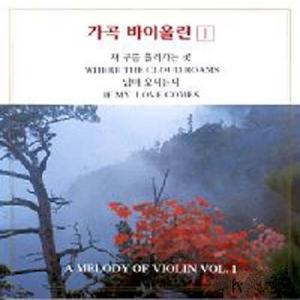 V.A / 歌曲バイオリン[オムニバス][韓国 CD]HACD501|seoul4