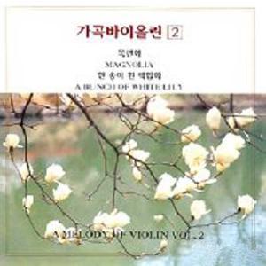 V.A / 歌曲バイオリン[オムニバス]HACD502[韓国 CD]|seoul4