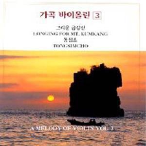 V.A / 歌曲バイオリン[オムニバス]HACD503[韓国 CD]|seoul4