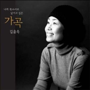 キム・ユンオク / 私の声で残したい歌曲 KCCA8004 [CD] seoul4