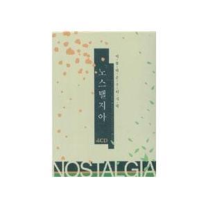 V.A / 美しい私達の歌曲 (4CD) NOSTALGIA [オムニバス]  ENEC033 [CD]|seoul4