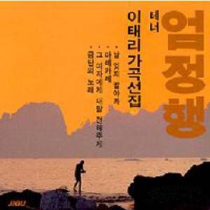 オム・ジョンヘン / イタリア歌曲選集[韓国 CD]JCDS0459 seoul4