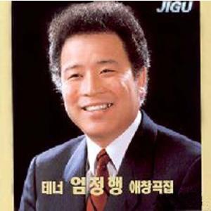 オム・ジョンヘン / 愛唱曲集[韓国 CD]JCDS0112 seoul4