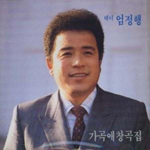オム・ジョンヘン / 歌曲愛唱曲集[韓国 CD]JCDSC0002 seoul4