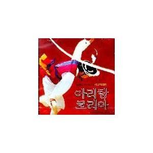 V.A / アリラン コリア (韓民族応援歌)[オムニバス][アリラン][韓国 CD]KCCA0018 seoul4