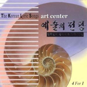 V.A / 芸術の殿堂 (韓国歌曲)[オムニバス][韓国 CD]SD4CD3228 seoul4