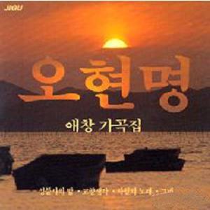 オ・ヒョンミョン / バリトン (愛唱歌曲集)[韓国 CD]JCDS0460 seoul4