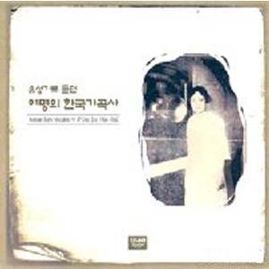 V.A / 蓄音機で聞いた黎明の韓国 (歌曲集)[オムニバス][韓国 CD]NSSRCD008 seoul4