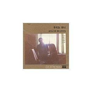 ユン・インスク / 私たちは一つ (民族念願声楽曲集)[韓国 CD]NSSRCD024 seoul4
