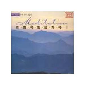 イ・ビョンウク / 瞑想歌曲[韓国 CD]SYNCD036 seoul4