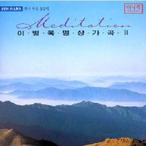イ・ビョンウク / 瞑想歌曲[韓国 CD]SYNCD037 seoul4