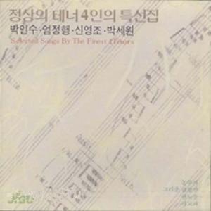 パク・インス、オム・ジョンヘン、シン・ヨンジョ、パク・セウォン / 頂上テナー4人の特選集[韓国 CD]JCDS0356 seoul4