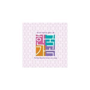 V.A / 韓国歌曲 (詩と歌)[オムニバス][韓国 CD]SBDD1056 seoul4