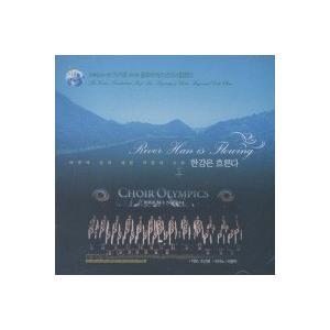 イ・ギヨン / ハンガンは流れる (合唱)[韓国 CD]EGC0005 seoul4