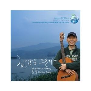 イ・ギヨン / ハンガンは流れる[韓国 CD]EGC0006 seoul4