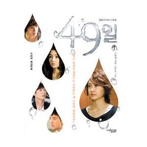 (写真漫画)49日 (SBS韓国ドラマ)VOL.1 [韓国 ドラマ] 9788994015248|seoul4