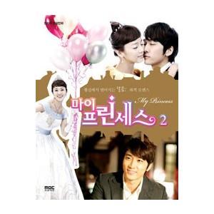 (写真漫画)マイ プリンセス (MBC韓国ドラマ) 2巻 [韓国 ドラマ] 9788993866261|seoul4