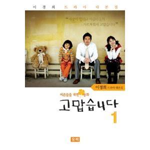 [韓国雑貨] (書籍:本)ありがとうございます (MBC韓国ドラマ) シナリオ集1 [韓国 ドラマ] 9788996022954