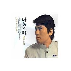 ナ・フナ / ゴールデン2集[トロット:演歌][韓国 CD]JMCD0069|seoul4