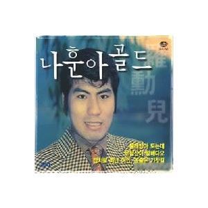ナ・フナ / ゴールデン[トロット:演歌][韓国 CD]JMCD004412|seoul4