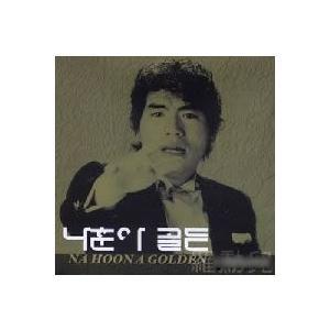 ナ・フナ / ゴールデン[トロット:演歌][韓国 CD]ACD1212|seoul4