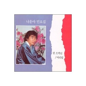 ナ・フナ / 民謡集[トロット:演歌][韓国 CD]ORC1242|seoul4