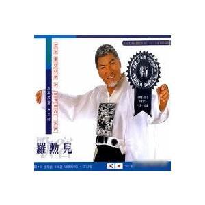 ナ・フナ / スペシャル (韓・日・愛唱曲)[トロット:演歌][韓国 CD]ACD1170|seoul4