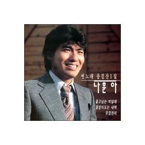 ナ・フナ / 昔の歌総決算第1集[トロット:演歌][韓国 CD]ORC1119|seoul4