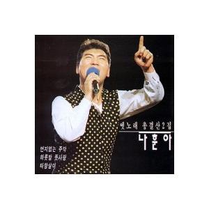 ナ・フナ / 昔の歌総決算第2集[トロット:演歌][韓国 CD]ORC1120|seoul4