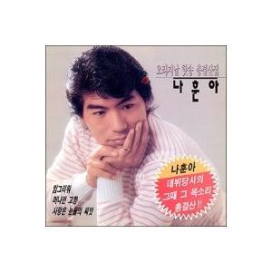 ナ・フナ / オリジナルヒットソング総決算[トロット:演歌][韓国 CD]ORC1006|seoul4