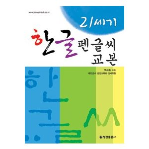 [韓国雑貨] 美しいハングルを書けるようになる 練習帳 [標準書体] [輸入雑貨] [かわいい] 9788985375313|seoul4